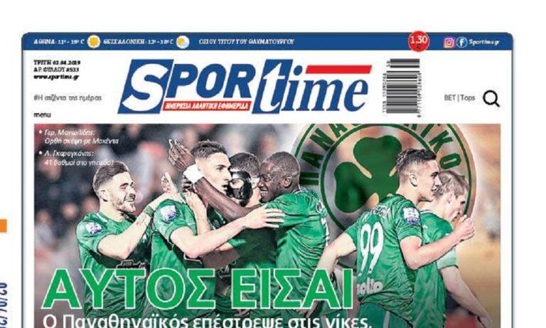 Διαβάστε σήμερα στο Sportime: «Αυτός είσαι»