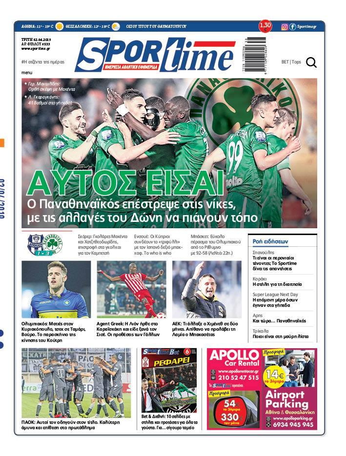 Εφημερίδα SPORTIME - Εξώφυλλο φύλλου 2/4/2019