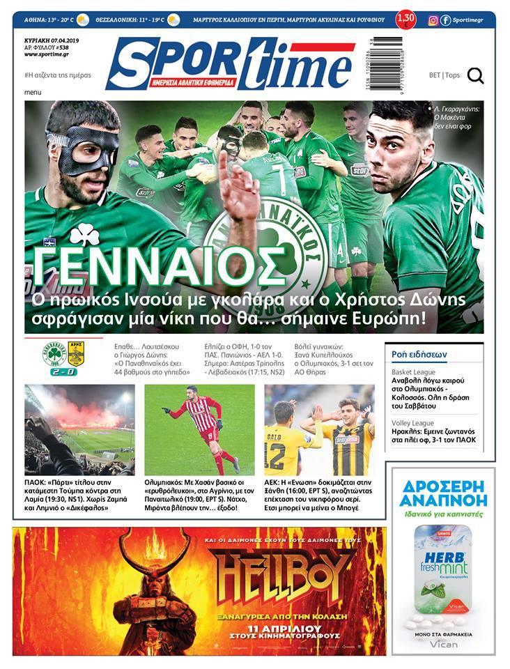 Εφημερίδα SPORTIME - Εξώφυλλο φύλλου 7/4/2019