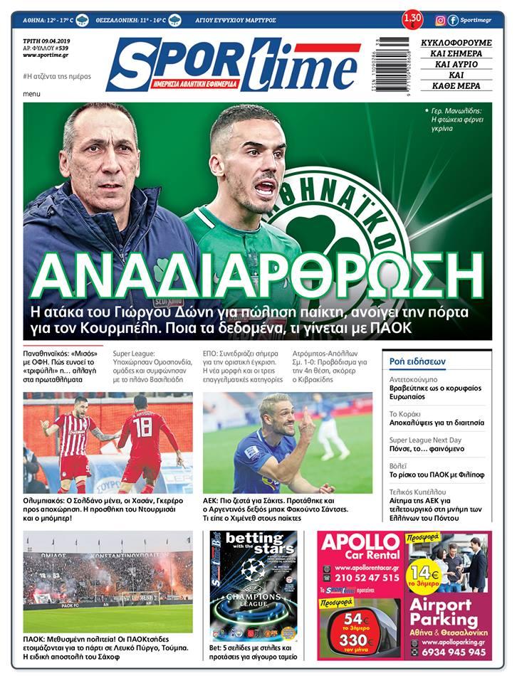 Εφημερίδα SPORTIME - Εξώφυλλο φύλλου 9/4/2019
