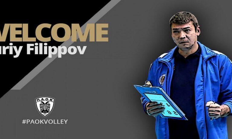 ΠΑΟΚ Βόλεϊ: Ο Γιούρι Φιλίποφ νέος τεχνικός