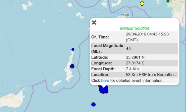 Σεισμός 4,9 ρίχτερ ανοιχτά της Καρπαθου