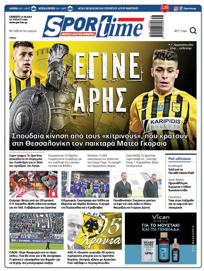 Εξώφυλλο Εφημερίδας Sportime δύο χρόνια πριν - 13/4/2019