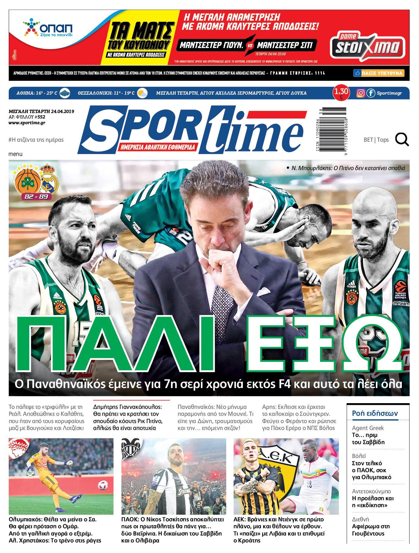 Εφημερίδα SPORTIME - Εξώφυλλο φύλλου 24/4/2019