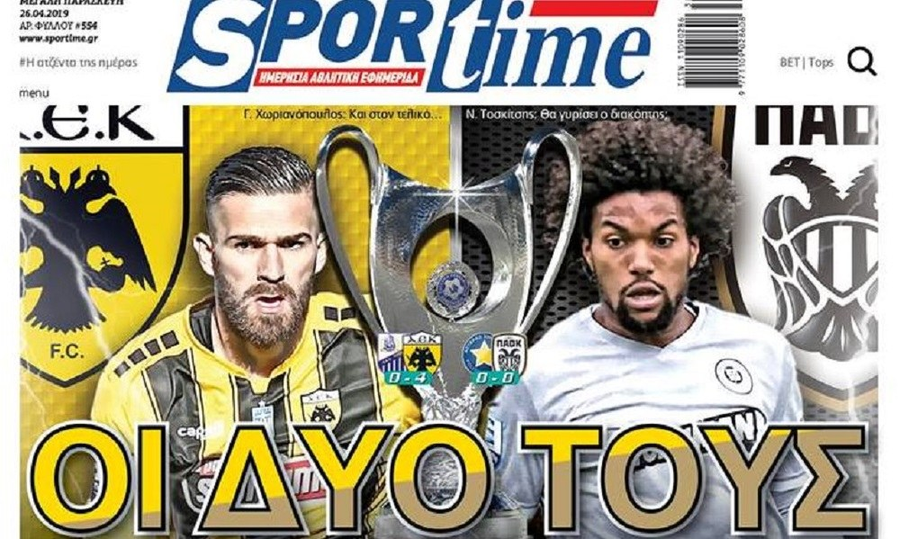 Διαβάστε σήμερα στο Sportime: «Οι δυο τους»