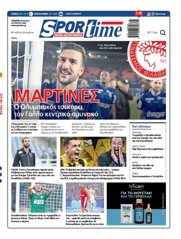 Εφημερίδα SPORTIME - Εξώφυλλο φύλλου 3/4/2019