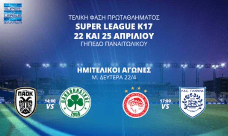 Super League K17: Με φόντο την κούπα!