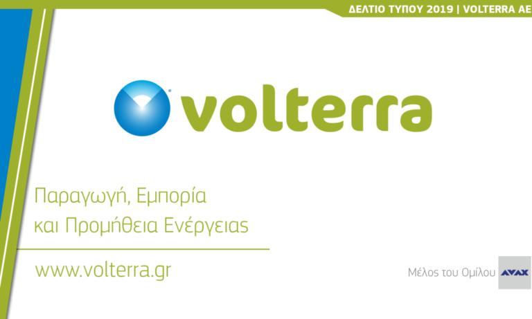 Volterra και ΔΕΗ ενώνουν τις δυνάμεις