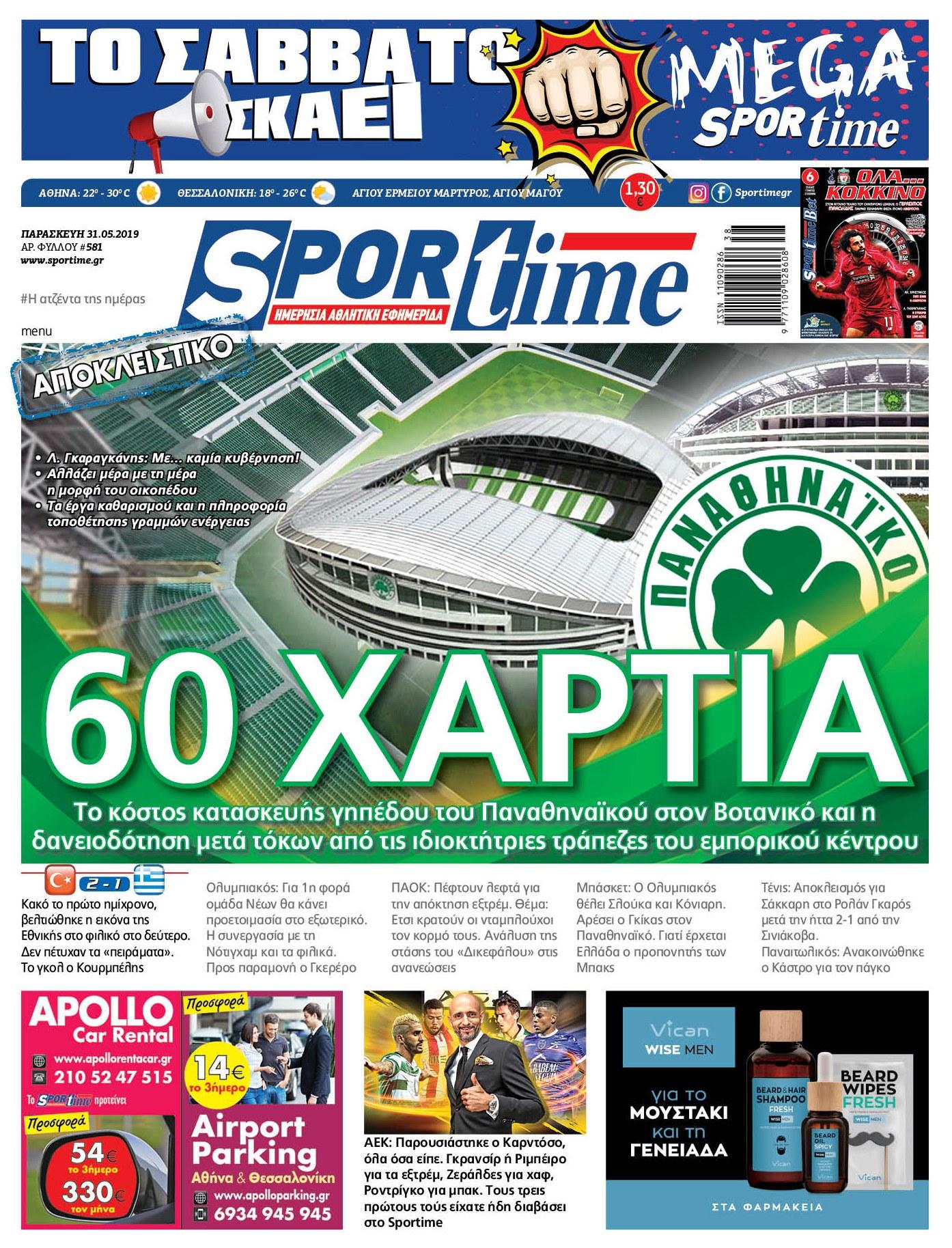 Εφημερίδα SPORTIME - Εξώφυλλο φύλλου 31/5/2019