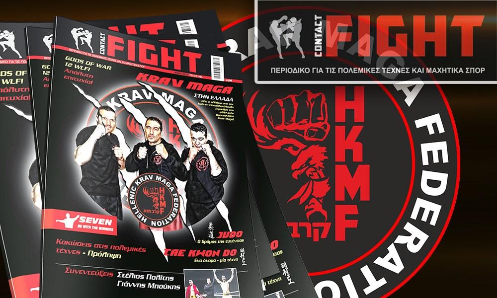 Contact Fight: Το απόλυτο περιοδικό για τις πολεμικές τέχνες έφτασε στα περίπτερα