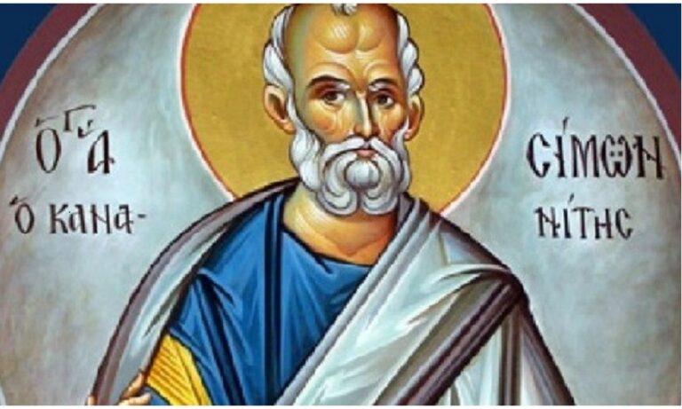 Εορτολόγιο 10 Μαΐου: Άγιος Σίμων ο Απόστολος, ο Ζηλωτής