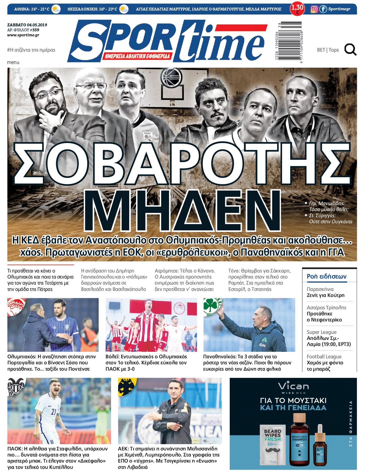Εφημερίδα SPORTIME - Εξώφυλλο φύλλου 4/5/2019