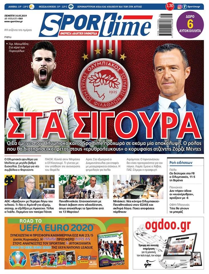 Εφημερίδα SPORTIME - Εξώφυλλο φύλλου 16/5/2019