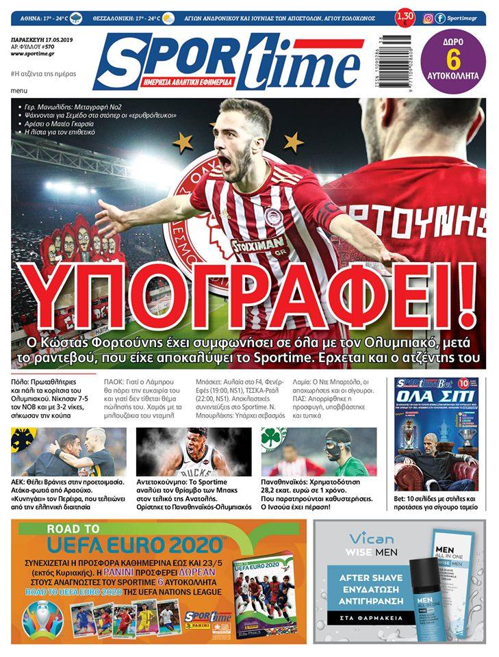 Εφημερίδα SPORTIME - Εξώφυλλο φύλλου 17/5/2019