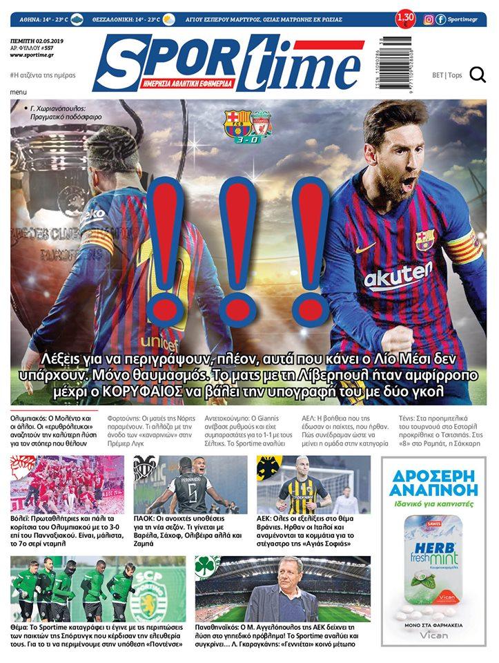 Εφημερίδα SPORTIME - Εξώφυλλο φύλλου 2/5/2019