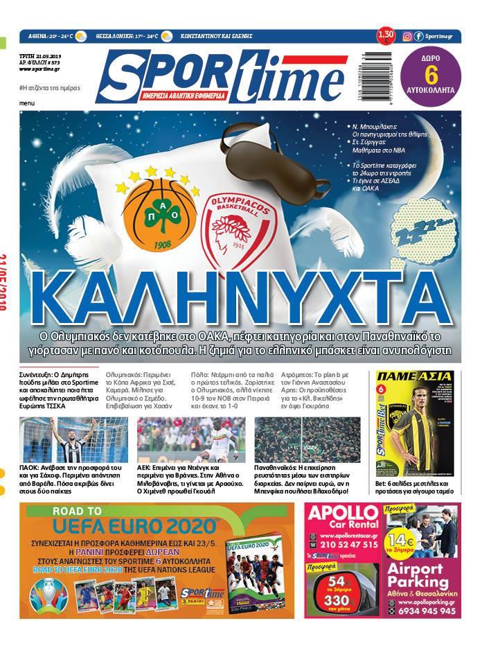 Εφημερίδα SPORTIME - Εξώφυλλο φύλλου 21/5/2019