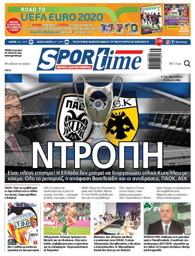 Εφημερίδα SPORTIME - Εξώφυλλο φύλλου 7/5/2019