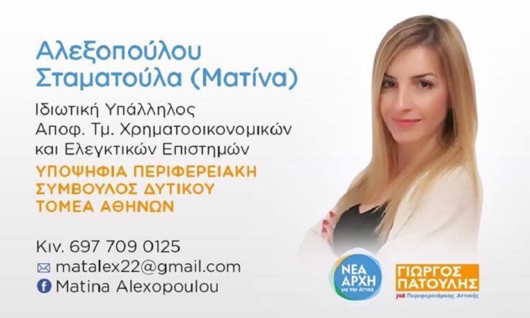 Σταματίνα Αλεξοπούλου: Για τα όνειρα των νέων ανθρώπων