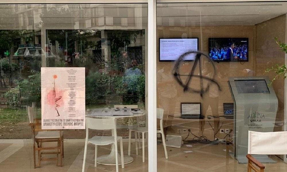 Κώστας Μπακογιάννης: Καταστροφές στο προεκλογικό περίπτερο