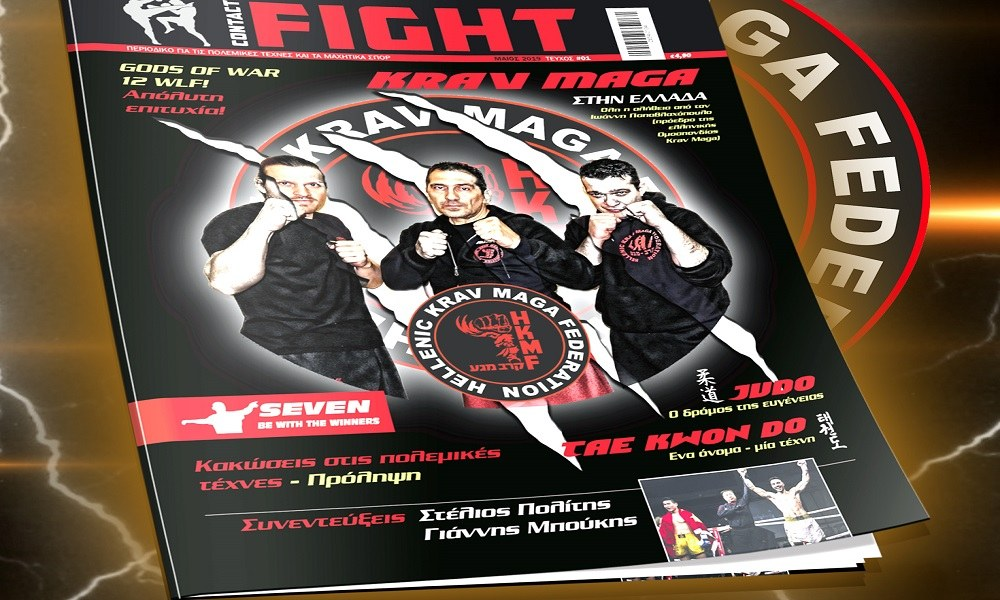 CONTACT FIGHT: Στο περίπτερο το μοναδικό περιοδικό για πολεμικές τέχνες και μαχητικά σπορ