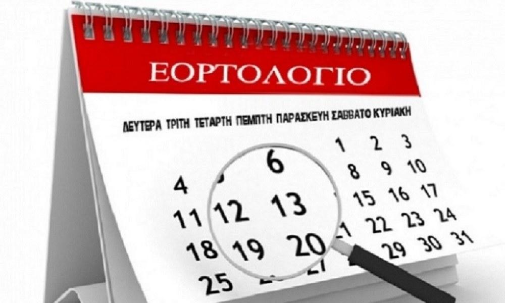 29 Μαΐου: Δείτε ποιοι γιορτάζουν σήμερα
