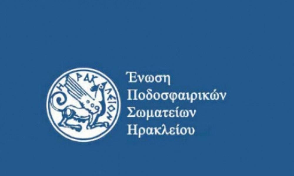 ΕΠΣ Ηρακλείου: Πρόταση για Κρητικό όμιλο στην Γ' Εθνική