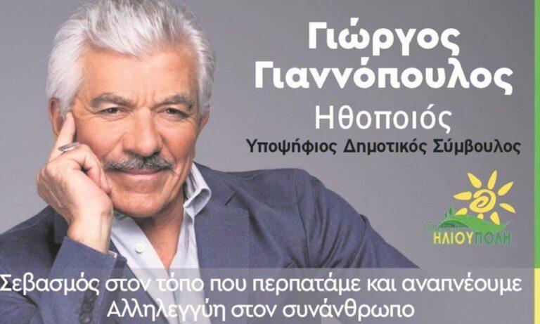 Γιώργος Γιαννόπουλος: «Καθαρά και ξάστερα, γεννήθηκα καλός άνθρωπος»