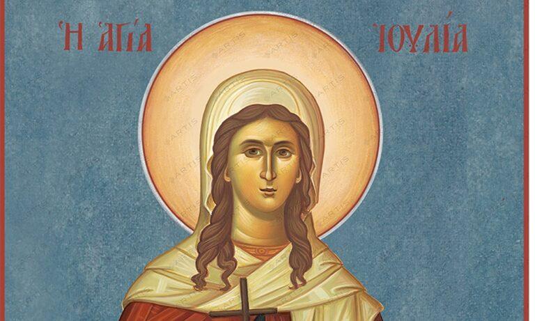 Εορτολόγιο 18 Μαΐου: Γιορτάζουν ο Ιούλιος και η Ιουλία