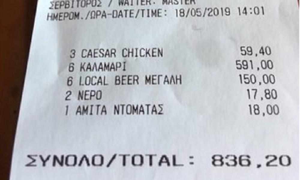 Μύκονος: Τουρίστας έφαγε καλαμαράκια και πλήρωσε 836€!!