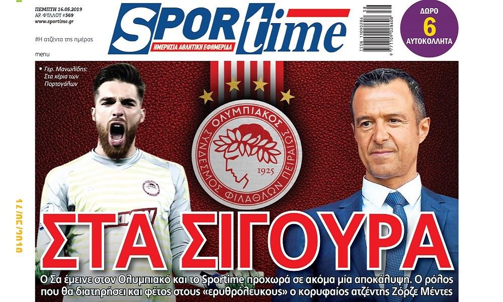 Διαβάστε σήμερα στο Sportime: «Στα σίγουρα» - Sportime.GR