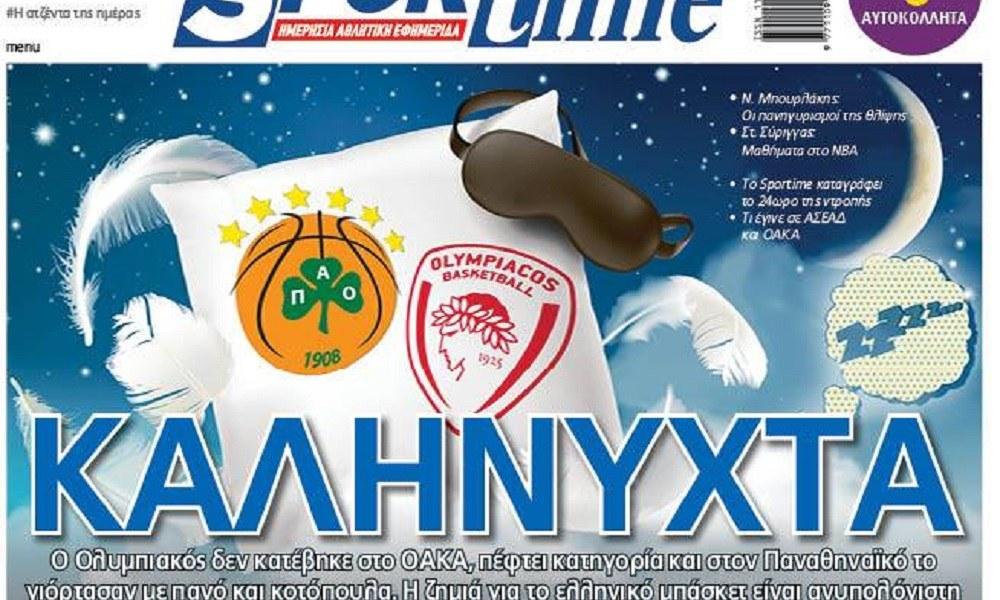 Διαβάστε σήμερα στο Sportime: Καληνύχτα… - Sportime.GR