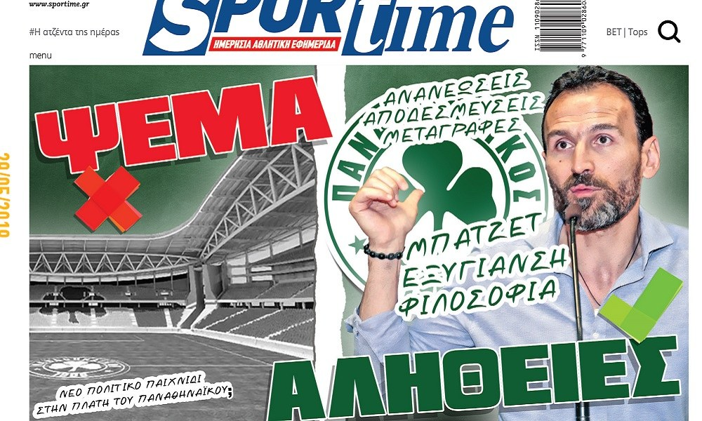 Διαβάστε σήμερα στο Sportime: «Ψέμα και αλήθειες»
