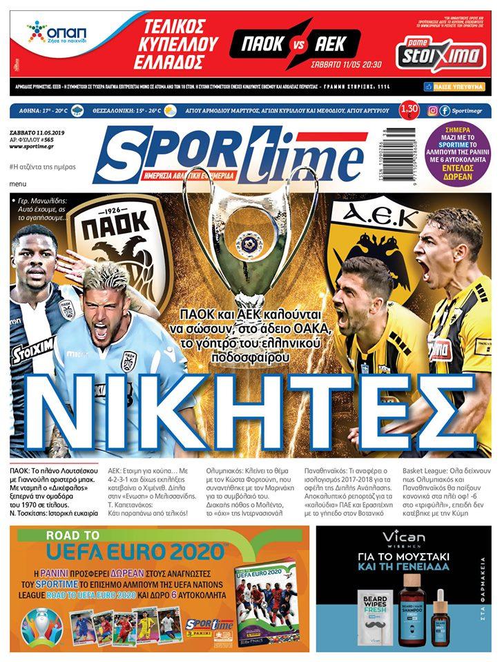 Εφημερίδα SPORTIME - Εξώφυλλο φύλλου 11/5/2019