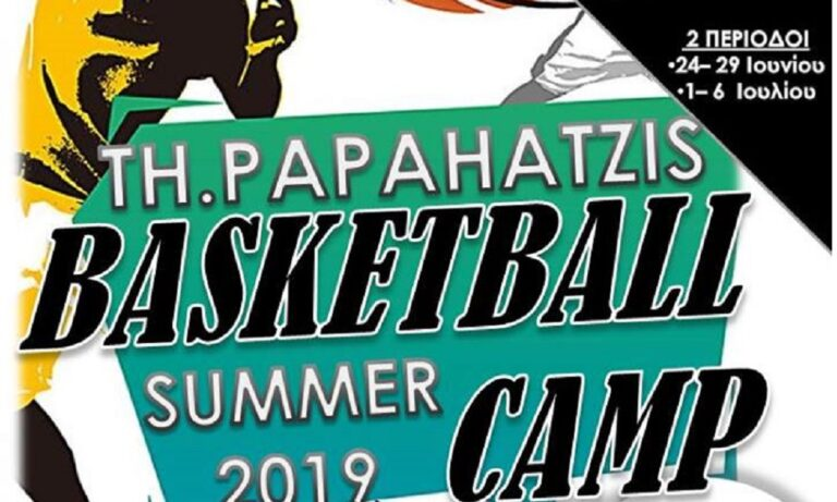 Th. Papachatzis Basketball Camp: Μάθετε και χαρείτε το μπάσκετ