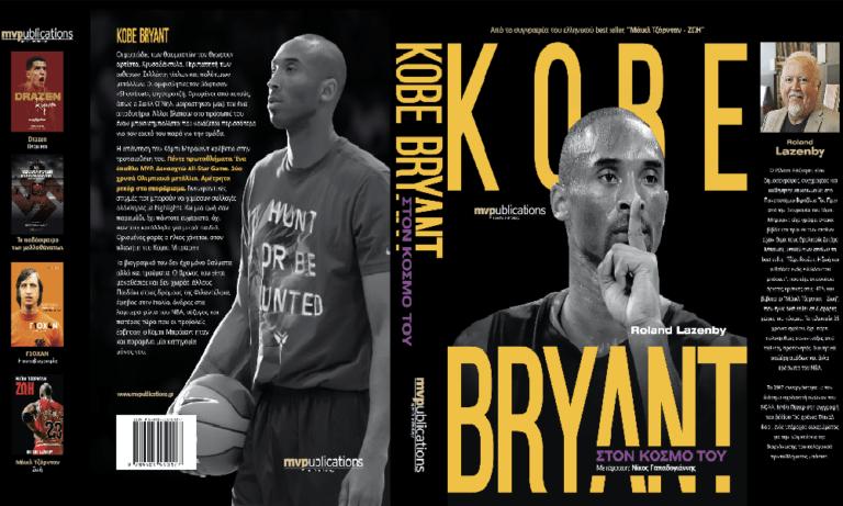 Κερδίστε 6 βιβλία της βιογραφίας του Κόμπι Μπράιαντ από το Sportime