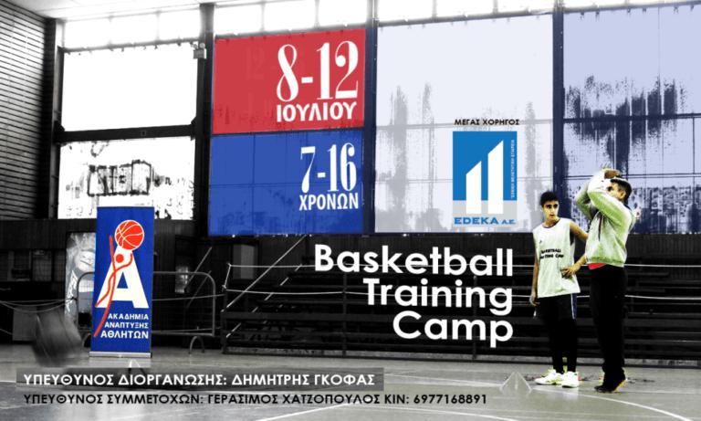 Basketball Camp: Εδώ η λεπτομέρεια κάνει τη διαφορά