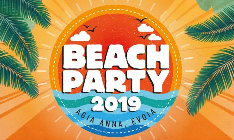 Beach Party Festival: Ο θεσμός του καλοκαιριού!