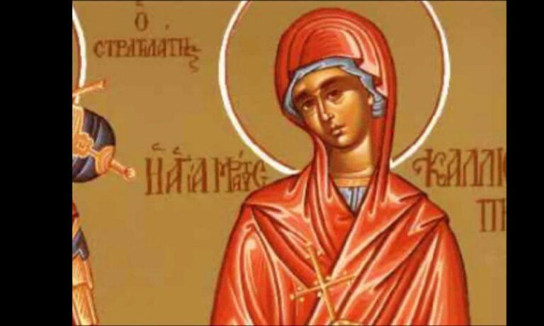 8 Ιουνίου: Της Αγίας Καλλιόπης – Ποιοι γιορτάζουν σήμερα
