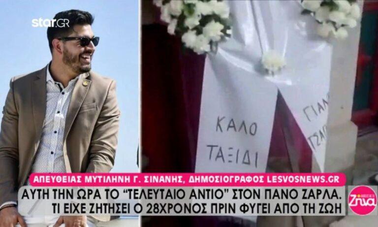 Πάνος Ζάρλας: Η κηδεία στη Λέσβο και η τελευταία επιθυμία (vid)