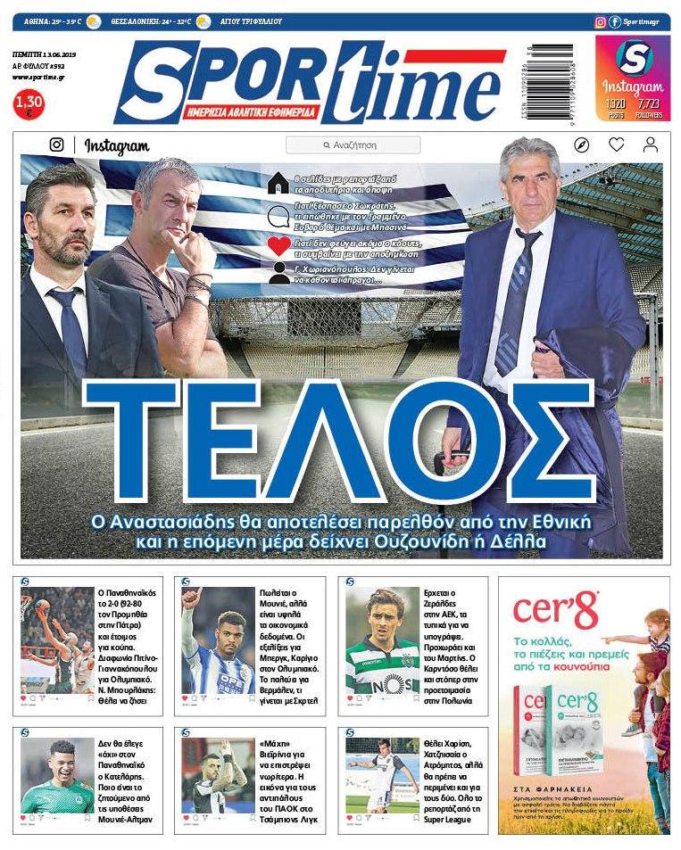 Εφημερίδα SPORTIME - Εξώφυλλο φύλλου 13/6/2019
