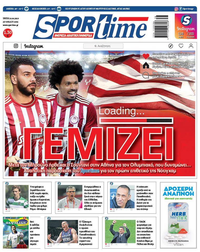 Εφημερίδα SPORTIME - Εξώφυλλο φύλλου 18/6/2019