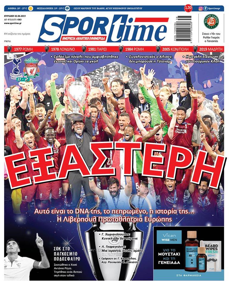 Εφημερίδα SPORTIME - Εξώφυλλο φύλλου 2/6/2019