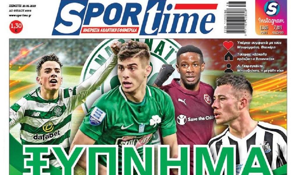 Διαβάστε σήμερα στο Sportime: «Ξύπνημα» - Sportime.GR