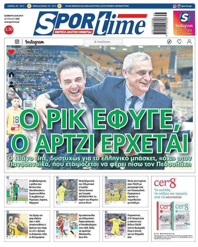 Εξώφυλλο Εφημερίδας Sportime δύο χρόνια πριν - 22/6/2019
