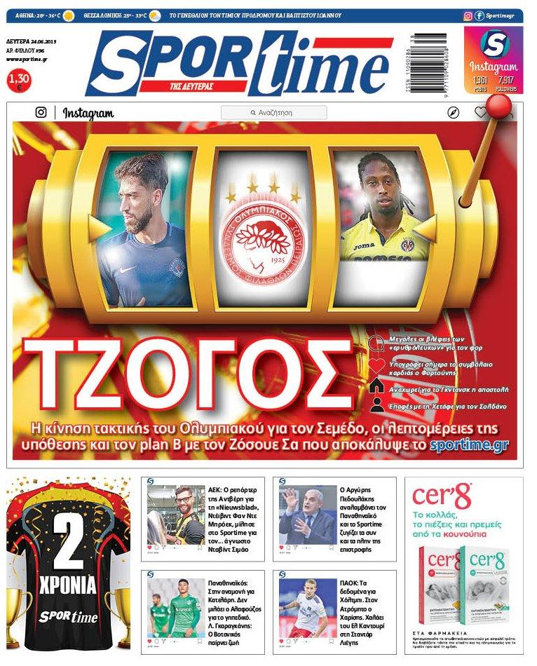 Εφημερίδα SPORTIME - Εξώφυλλο φύλλου 24/6/2019