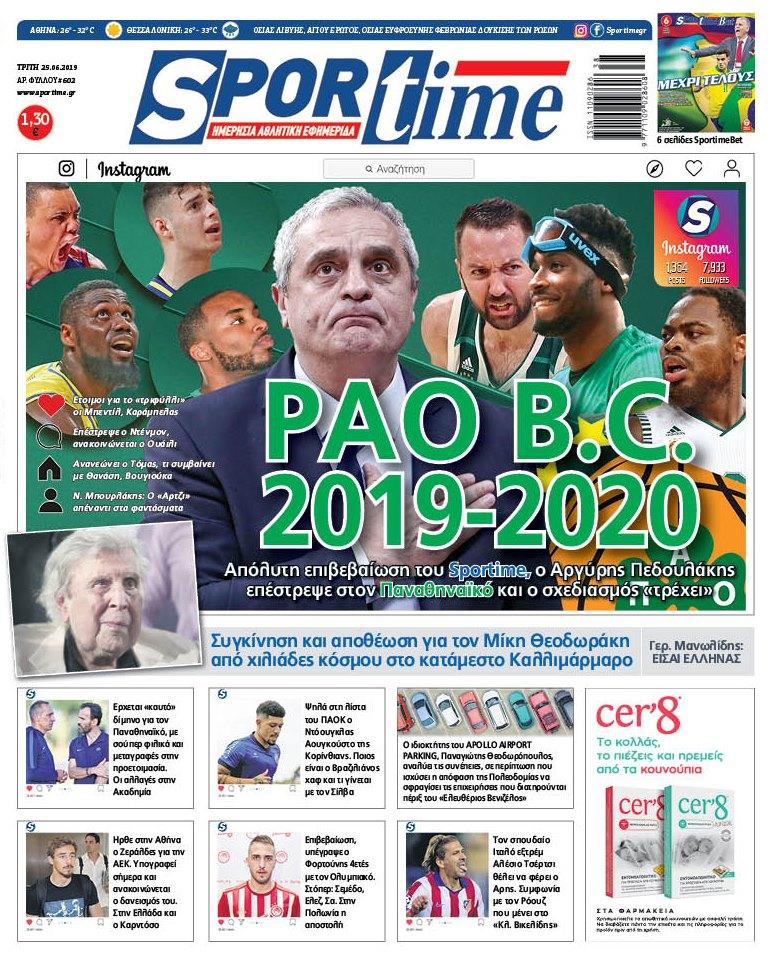 Εφημερίδα SPORTIME - Εξώφυλλο φύλλου 25/6/2019