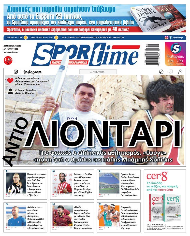 Εφημερίδα SPORTIME - Εξώφυλλο φύλλου 27/6/2019
