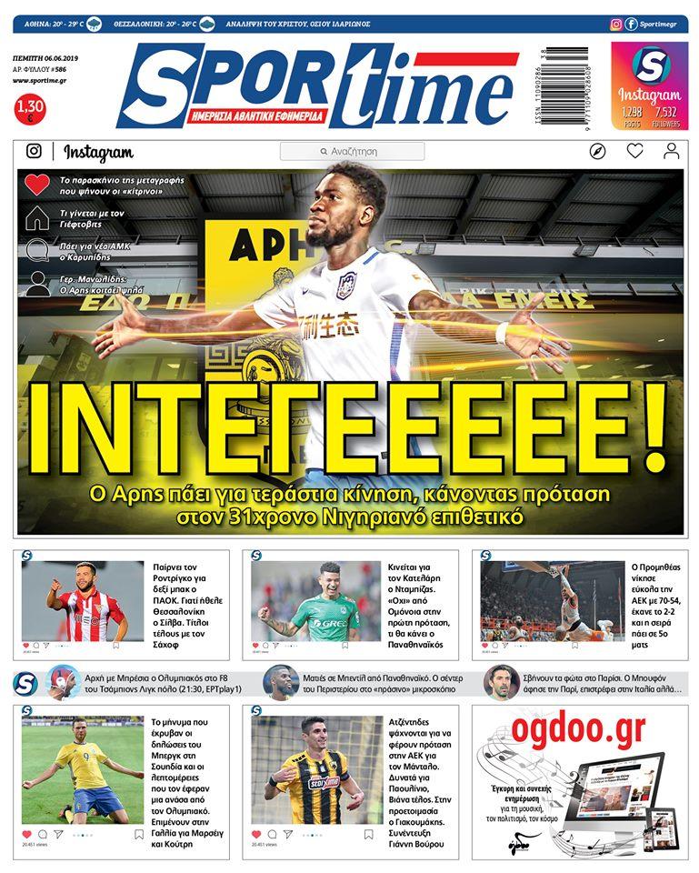 Εφημερίδα SPORTIME - Εξώφυλλο φύλλου 6/6/2019
