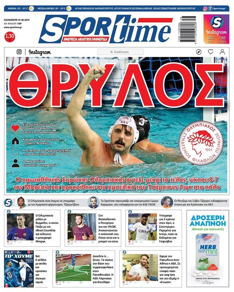 Εφημερίδα SPORTIME - Εξώφυλλο φύλλου 7/6/2019