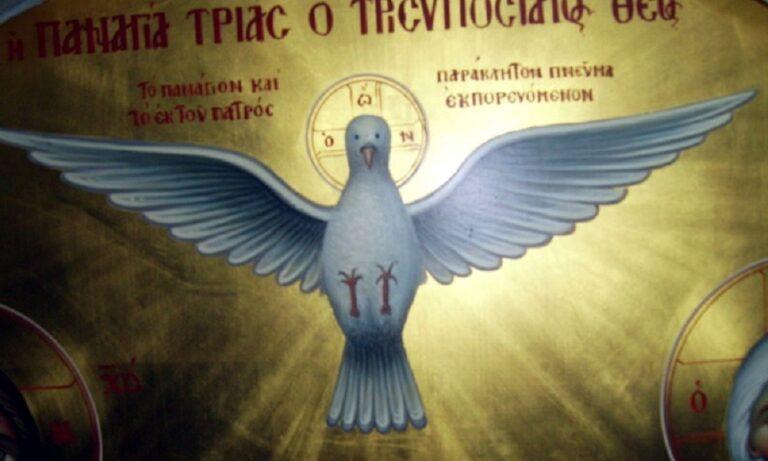 17 Ιουνίου: Η γιορτή του Αγίου Πνεύματος